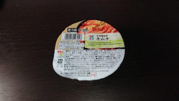 キムチ ダイエット レシピ